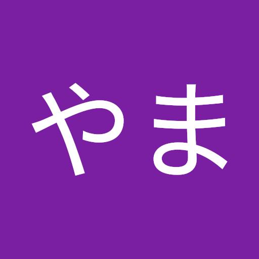 やま真知子's icon