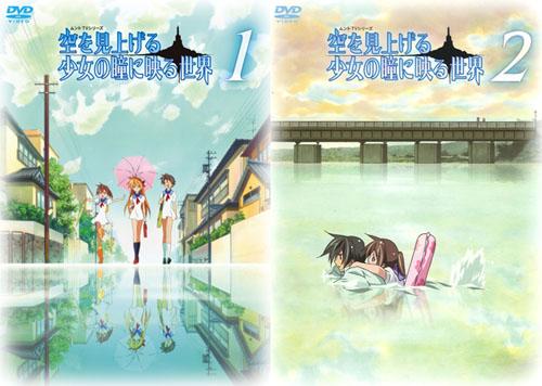 Munto: Sora o Miageru Shoujo no Hitomi ni Utsuru Sekai