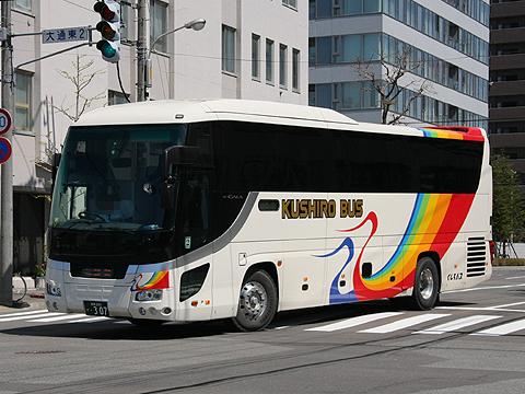 くしろバス「スターライト釧路号」 ・307