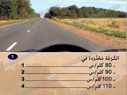 code de la route maroc, auto ecole maroc, permis de conduire maroc, code rousseau maroc