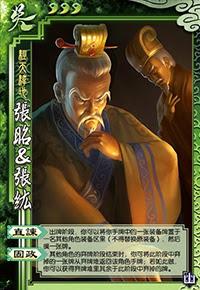 Zhang Zhao & Zhang Hong 2