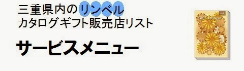 三重県内のリンベルカタログギフト販売店情報・サービスメニューの画像