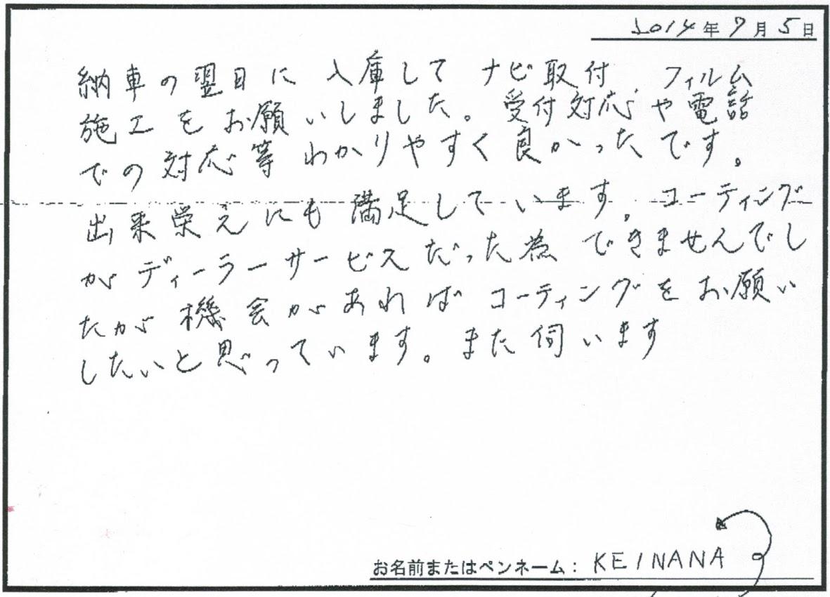 ビーパックスへのクチコミ/お客様の声:KEINANA 様(京都府京田辺市)/トヨタ ランドクルーザープラド