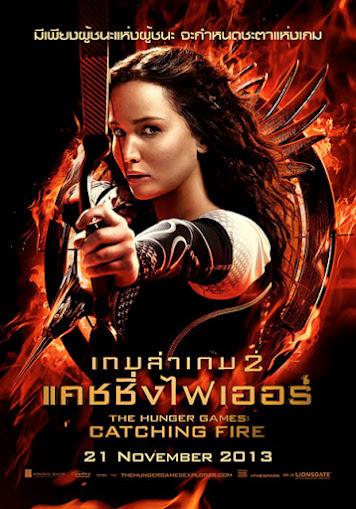 The Hunger Games Catching Fire เกมล่าเกม 2 แคชชิ่งไฟเออร์ HD [พากย์ไทย]