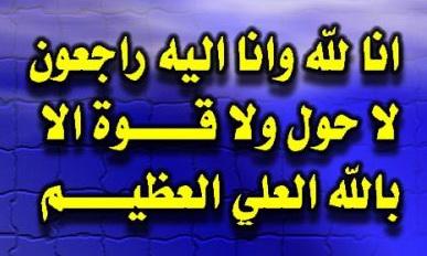 مصر ترتدى ثوب الحداد