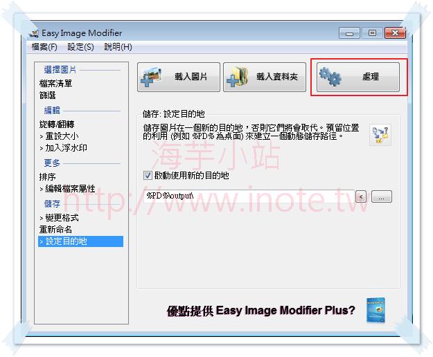 Easy%252520Image%252520Modifier 8