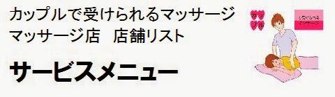 日本国内のカップルで受けられるマッサージ店情報・サービスメニューの画像