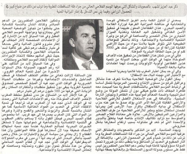 جريدة العلم ليوم الجمعة 13 أبريل 2012م - الصفحة 5