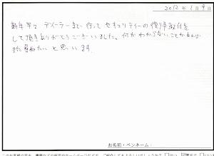 ビーパックスへのクチコミ/お客様の声:H,T 様(京都市下京区)/ニッサン スカイラインGT-R