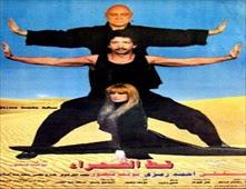 فيلم قط الصحراء