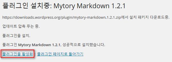 Mytory Markdown 플러그인 활성화