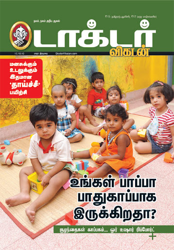 Read Doctor Vikatan Issue Dated 16-10-2012 online for FREE