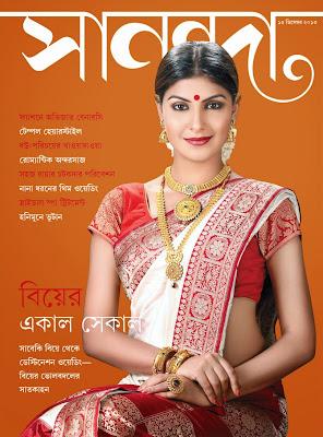 Sananda 15 Dec 2013 in pdf