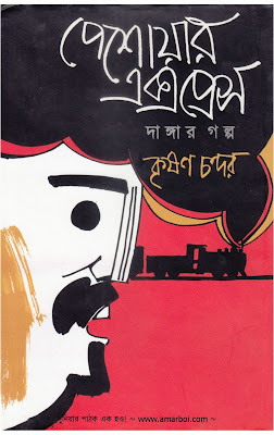 Peshawar Express by Krishan Chandra Translated by Zafar Alam in pdf