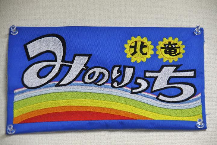 店内の壁を飾る手作り「みのりっち北竜」ロゴ