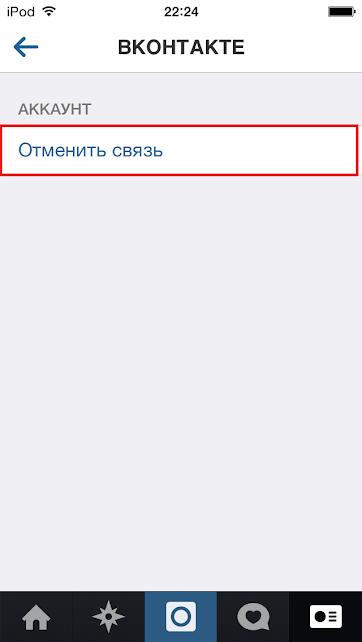 ак удалить привязку Вконтакте к Instagram