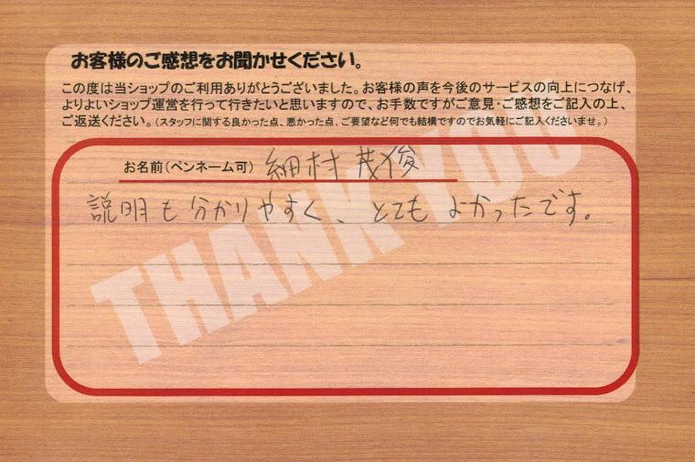 ビーパックスへのクチコミ/お客様の声:細井 茂俊 様/トヨタ ハイエース