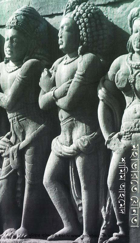 মহাভারতে যৌনতা - শামিম আহমেদ