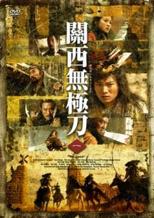 Knife Of Guanxi - Quan tây tuyệt đao