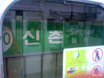 sinchon station seoul subway line 2