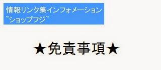 情報リンク集インフォメーション~ショップフジ~_免責事項・タイトルの画像