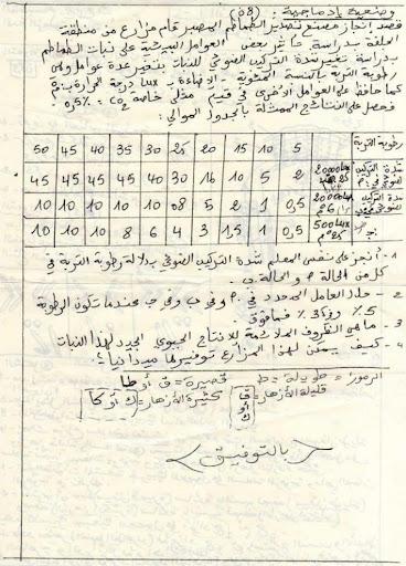 الاختبار الثاني في العلوم الطبيعية للسنة الاولى ثانوي علمي - نموذج 1 - 2.jpg