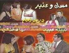 فيلم مسك وعنبر