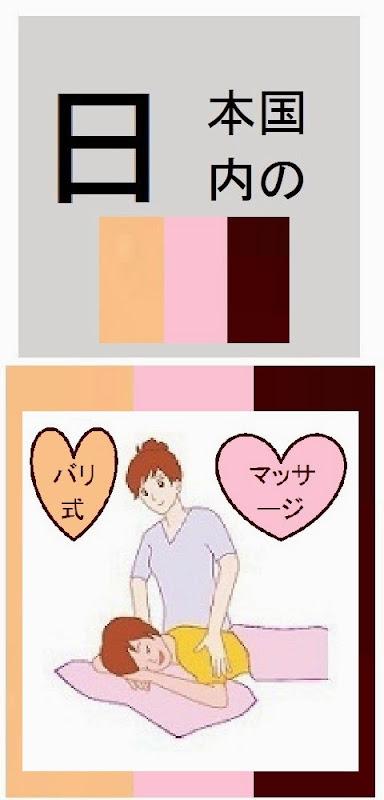 日本国内のバリ式マッサージ店情報・記事概要の画像