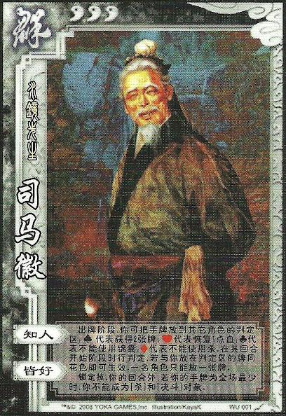 Sima Hui 2