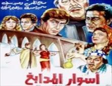 فيلم اسوار المدابغ