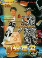 Bách Biến Tinh Quân - Sixty Million Dollar Man poster