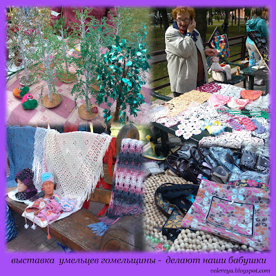 Выставка умельцев Гомельщины - делают наши бабушки