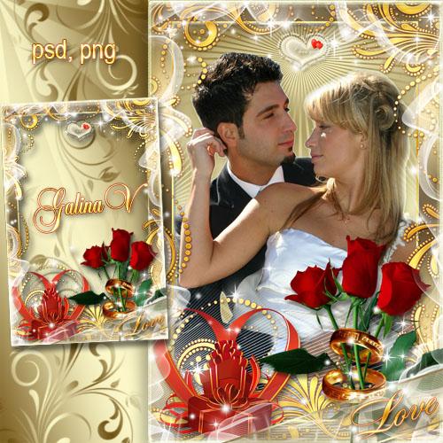 Свадебная рамка - Пусть будет вечною любовь