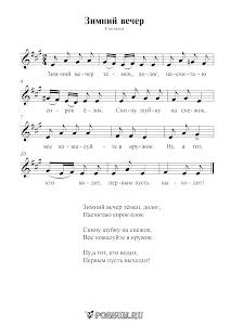 "Песня-считалка ""Зимний вечер"": ноты"