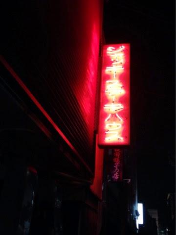 ジャッキーステーキハウス ネオンサイン