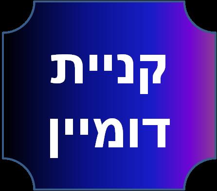 קניית דומיין, אתר אינטרנט,כתובת לאתר אינטרנט