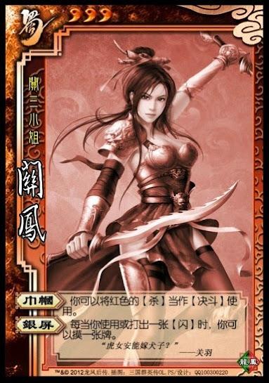 Guan Feng 2