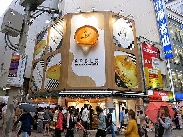 チーズケーキ専門店パブロ@渋谷