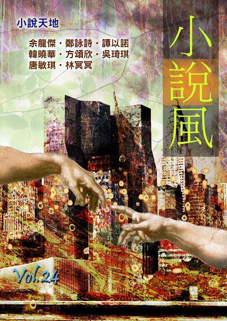 2012年12月7日 <小說風> 第二十四期(電子版第6期)