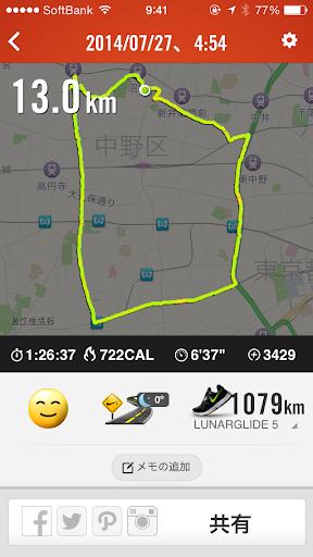 20140727 Nike+