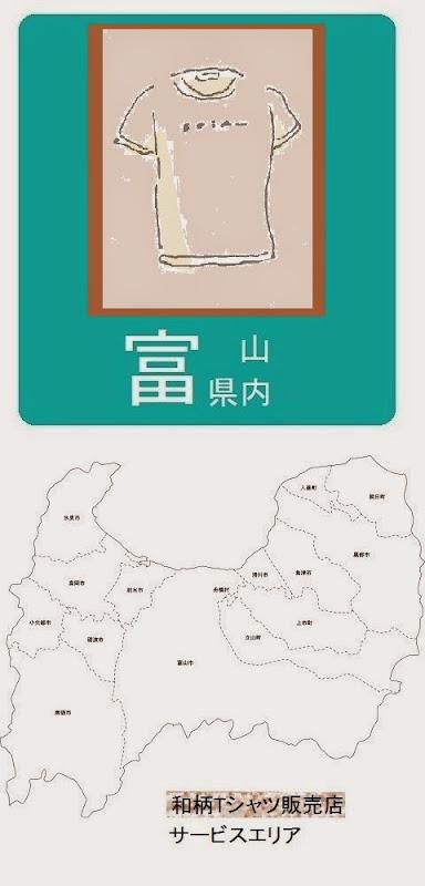 富山県内の和柄Tシャツ販売店情報・記事概要の画像