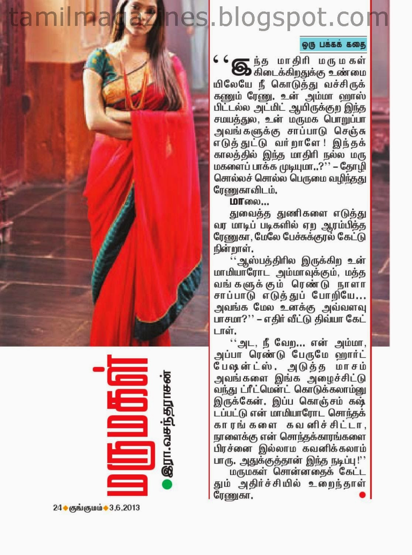 Tamil novel story pdf