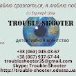 Trouble S