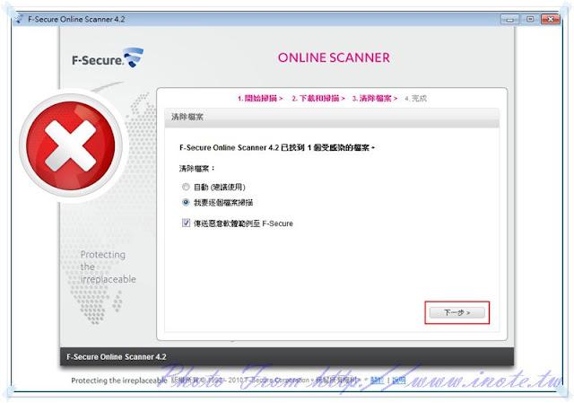 F Secure%252520Online%252520Scanner 5