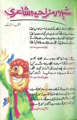 Mashahoor Mazahiya Shairi by Arshad Malik