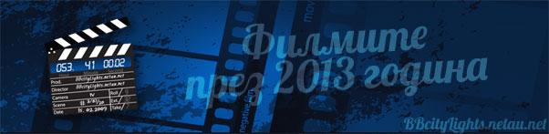 Филмите през 2013