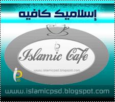 حملة Islamic Cafe