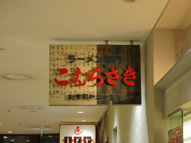 店頭に掛けられた「こむらさき」の看板創業昭和25年と書かれてる