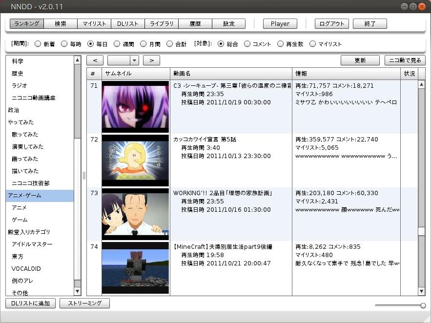 NNDD,ニコニコ動画ダウンロード&ビデオ再生ソフトで動作確認してみました。