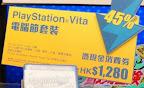 【VITA:噂】VITA 45%オフ!海外で大幅値下げが決行か!